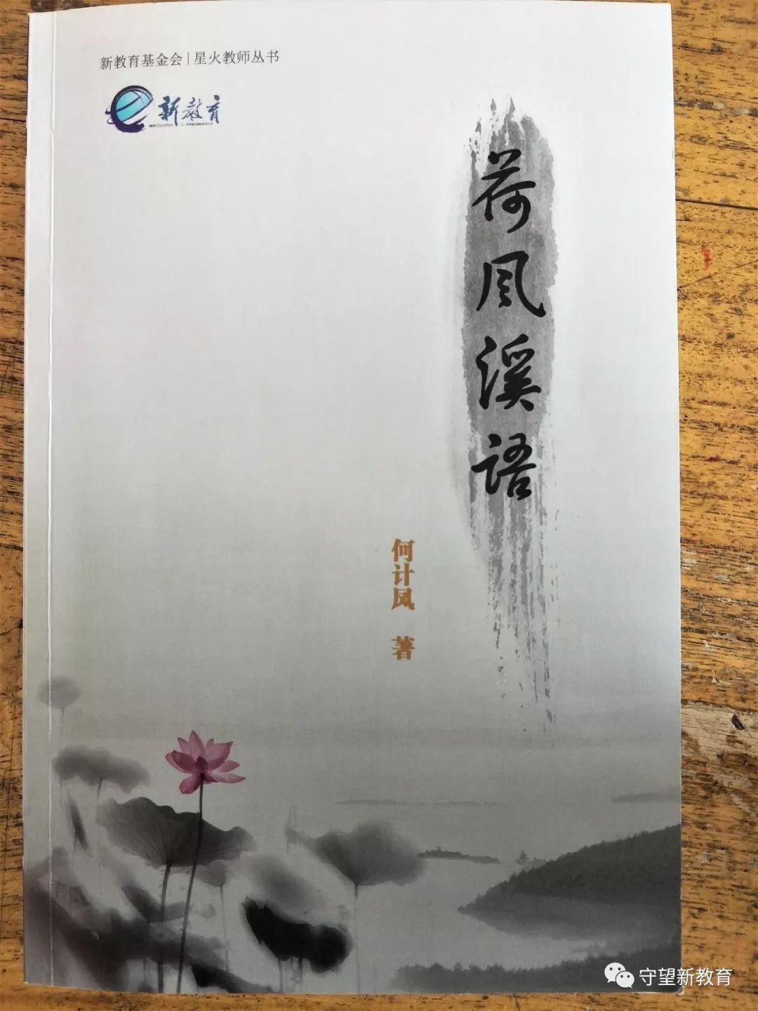 共读共写,共同穿越青春岁月——苔花如米小,也学牡丹开