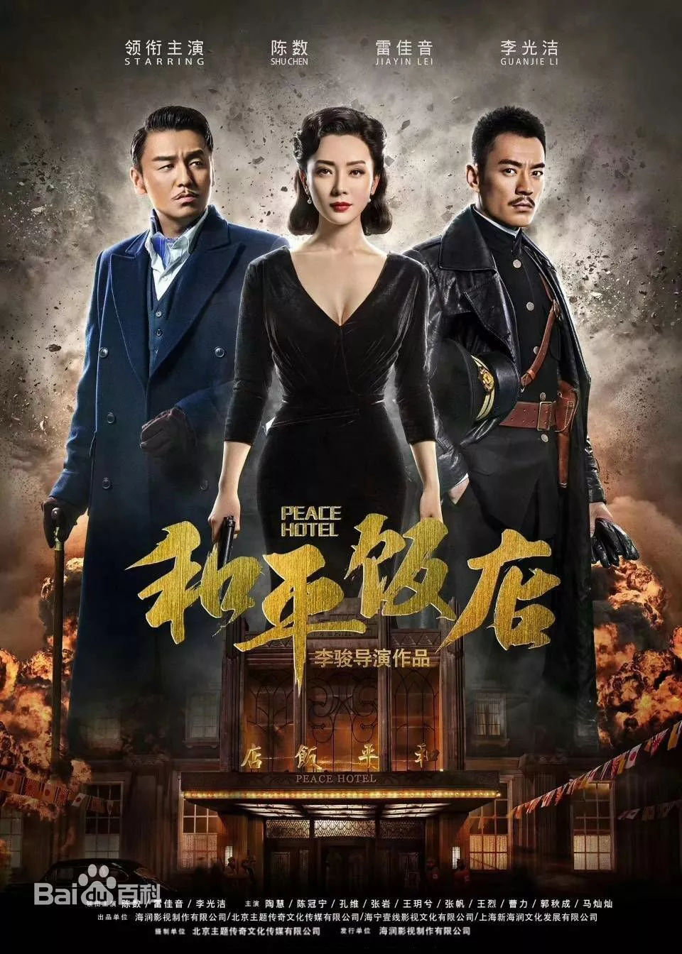 20192喜剧片排行_仙球大战官方海报