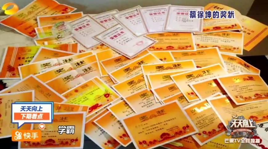 蔡徐坤原来是学霸,家里的奖状挂满墙,汪涵的一句话让钱枫很尴尬图片