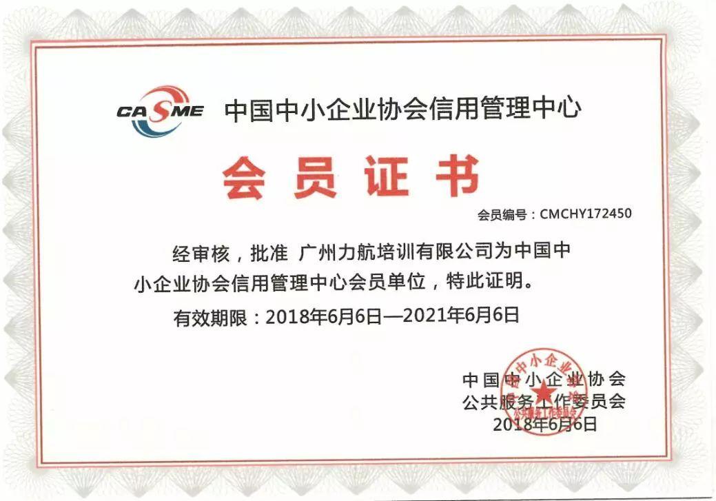 喜讯丨广州力航获aaa级企业信用等级证书及广东省扶贫