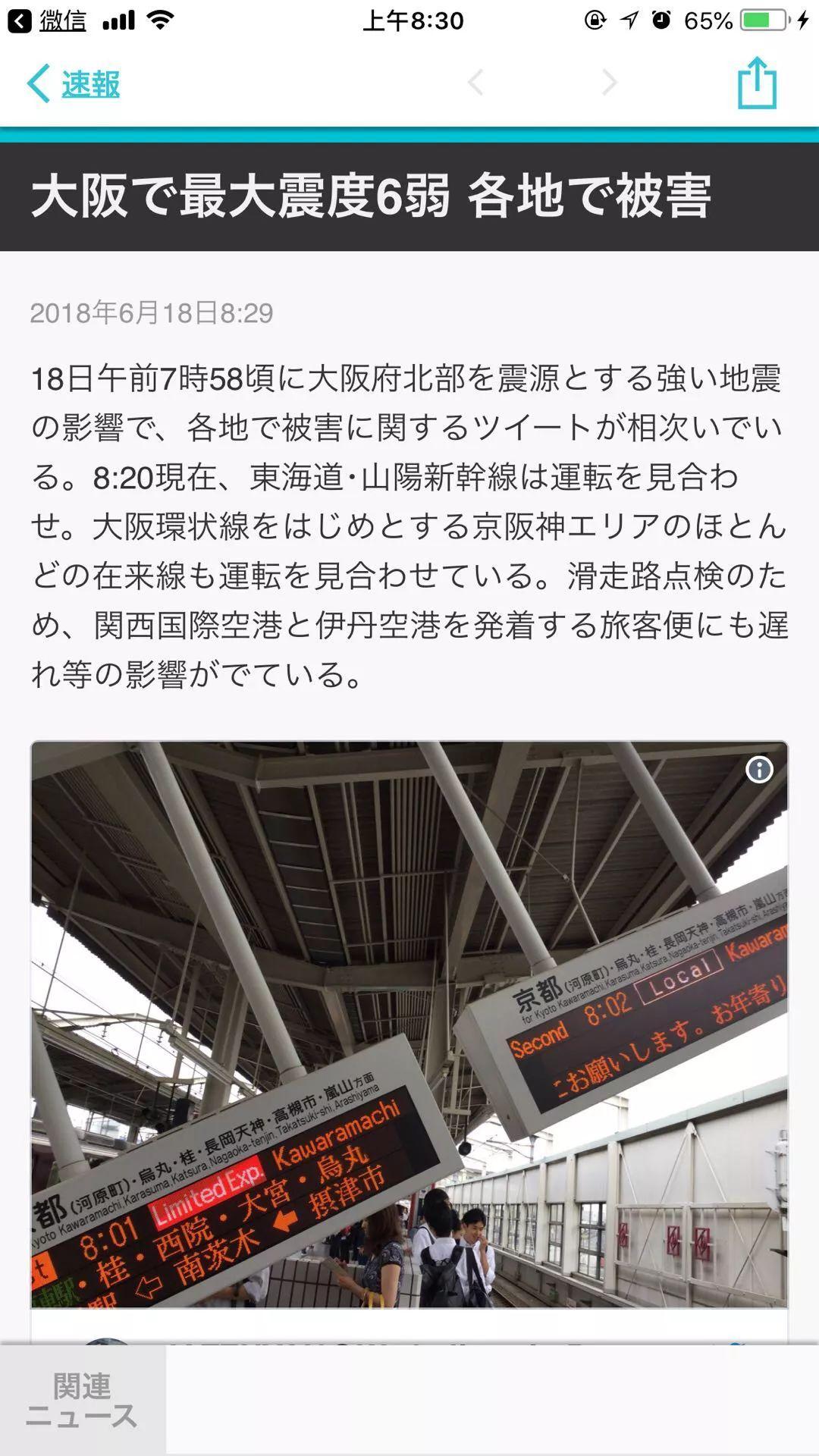 大阪6级地震过后,现在去日本旅行安全吗?