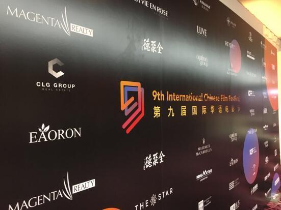 彰显品牌魅力 EAORON澳容亮相国际华语电影节共襄盛典