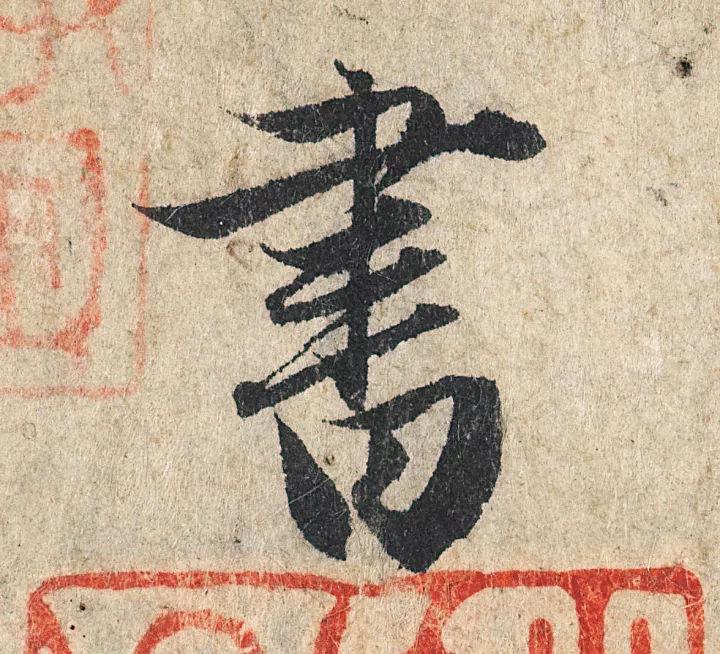 苍劲空76部作品66g_而结体,运笔又不见晚年学李北海之苍劲与练达.