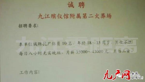 """九江:殡仪馆聘请""""扛尸员"""" 月薪竟高达三万元?"""