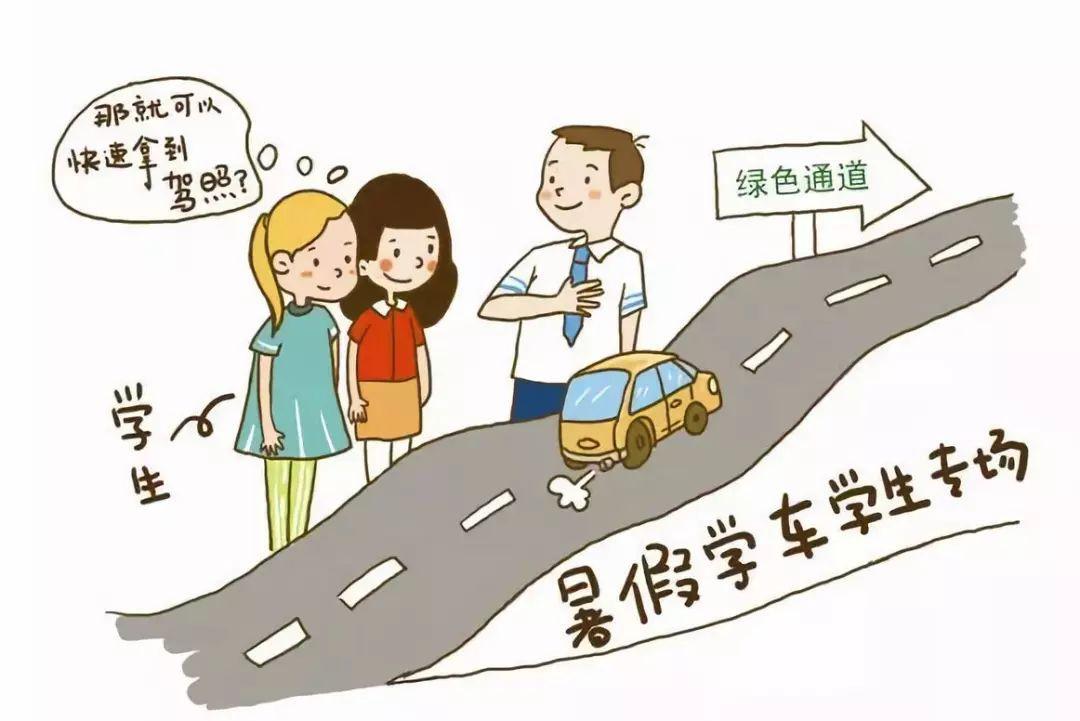 【暑假学车】交通驾校,了解一下!图片