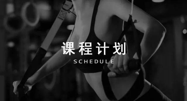 【公益课】第29期女性线上减脂瘦身课程报名开启
