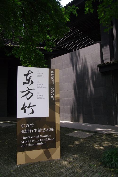 博物馆之旅|到最美的中国美院民艺博物馆,来一场与东方竹的亲密接触