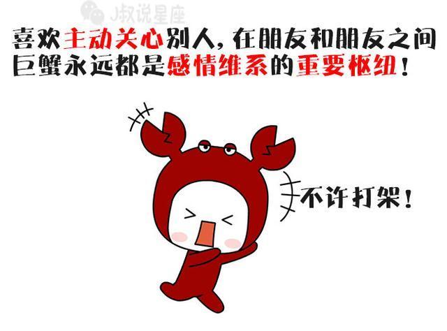 巨蟹座男生最暖心的星座,不反驳任何接受!双鱼座的就是冷静得图片