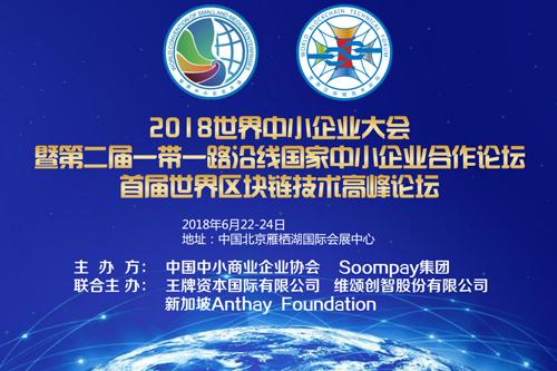 中国首届世界区块链高峰论坛将在本周六开幕