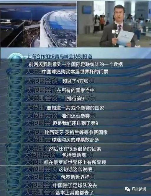 """吉利进入世界杯,成为中国制造的""""新名片"""""""
