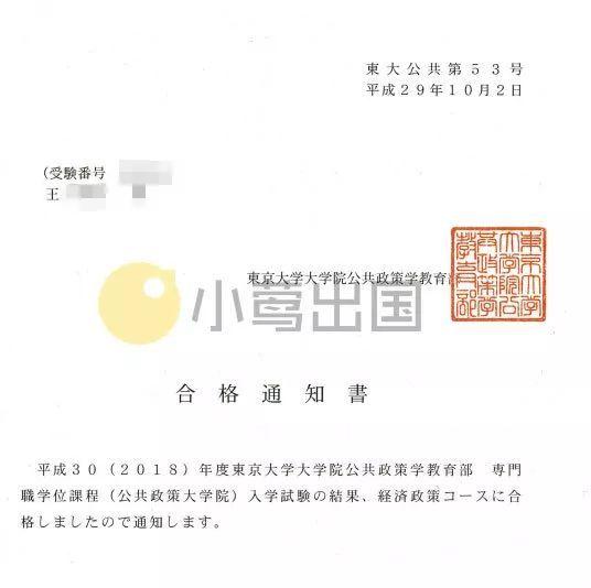 小莺出国日本留学:日本读研修士直考,东大应