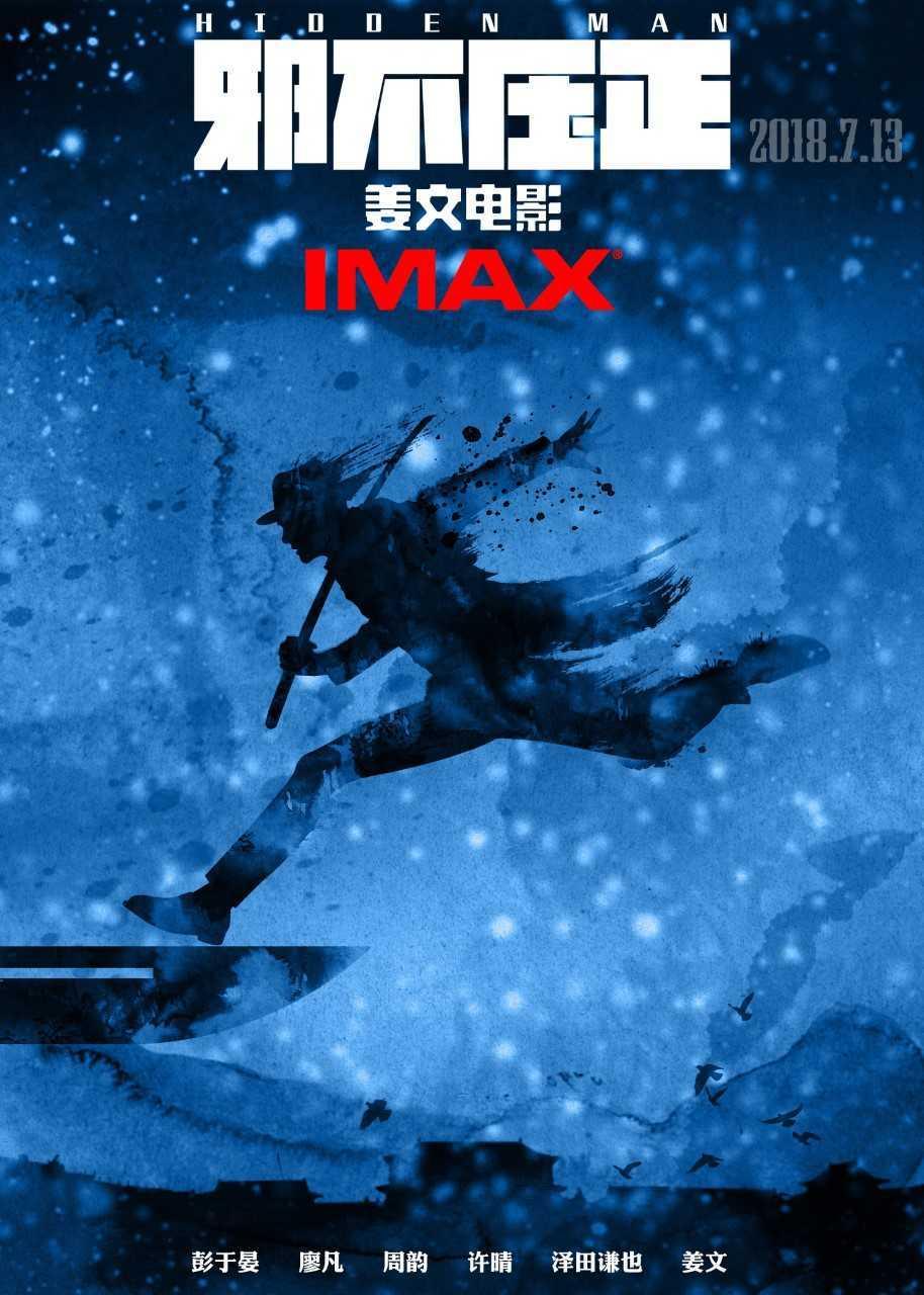 博天堂918官网注册《邪不压正》发IMAX海报 危城之上侠者闻风而来