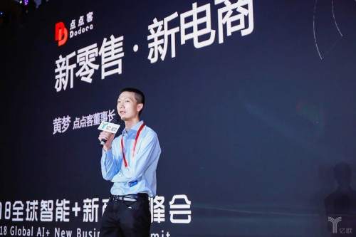 """点点客黄梦""""智能+新商业峰会""""献言:两大技术驱动新零售"""