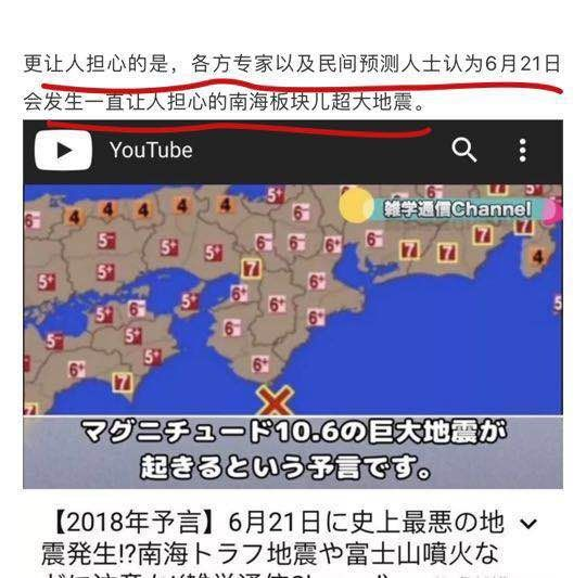 予言.com 地震