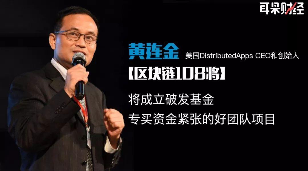黄连金:将成立破发基金,专买资金紧张的好团队项目