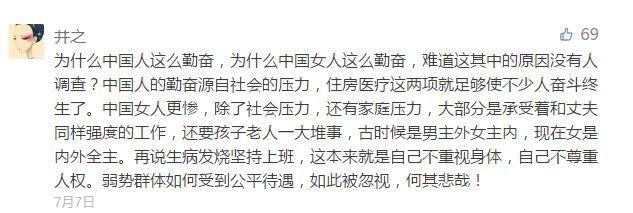 父亲节这天,女权又是怎么断章取义造谣中国男人的