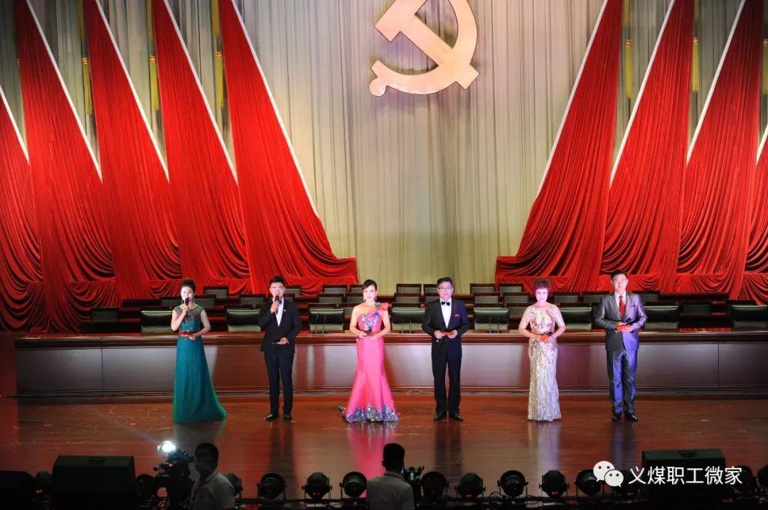 《放歌新时代》义煤公司承办河南能源化工集团庆七一表彰大会文艺演出