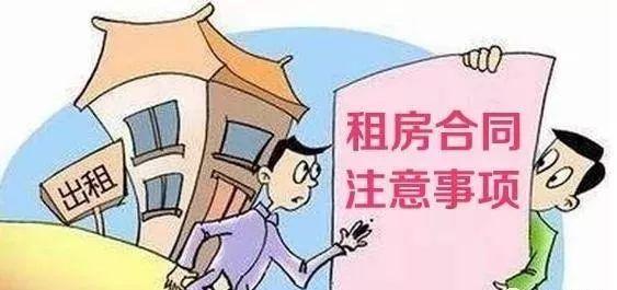 山东发布租房合同标准:出租人不