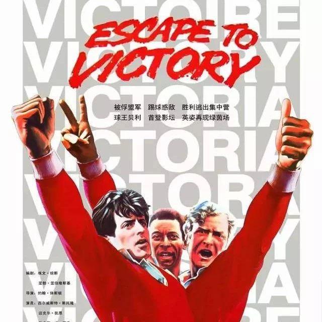胜利大逃亡高清_经典   《胜利大逃亡》: 战场上的足球赛,他们在荣誉和生命之间如何