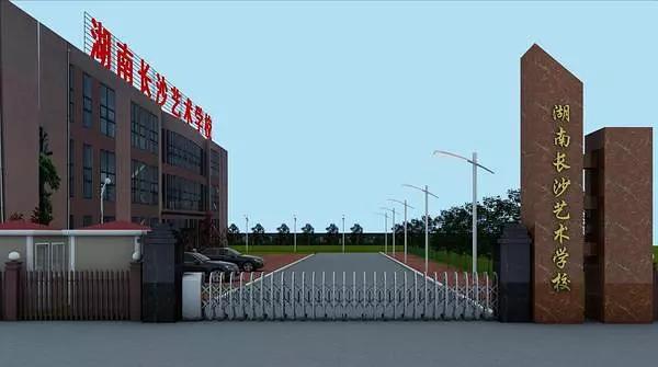 湖南长沙艺术学校招生简章及收费标准