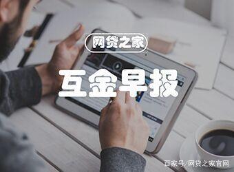 早报:监管出招围堵P2P网贷空壳_A股再现千股跌停