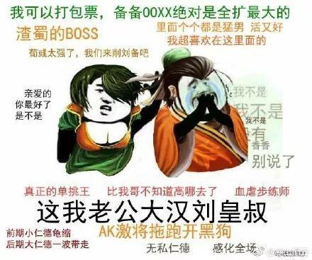 表情包   可能是最牛×的三国杀表情包图片