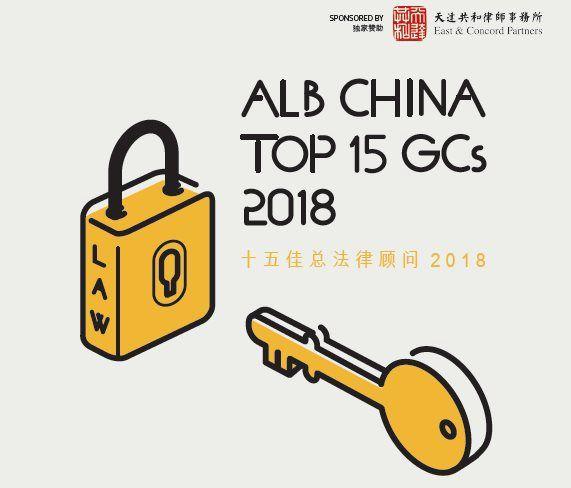 2018 ALB China十五佳总法律顾问