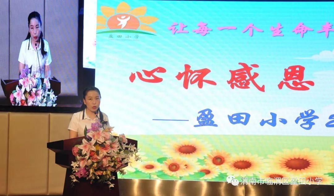 临渭区盈田小学举行2018届毕业典礼活动