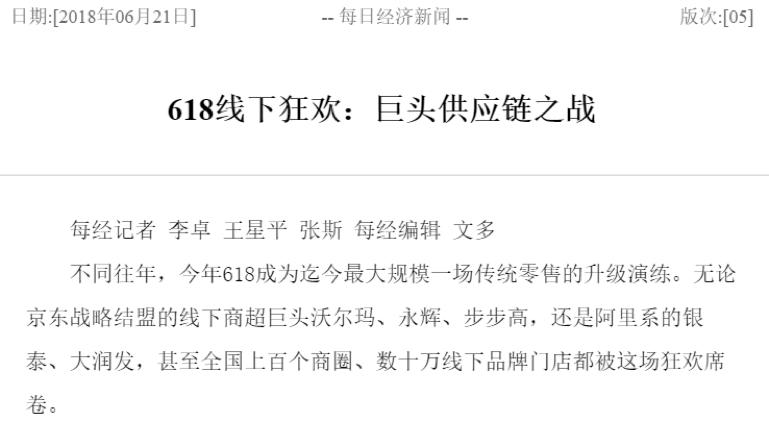 每日经济新闻解密京东1592亿背后故事,物流供应链大数据缺一不可