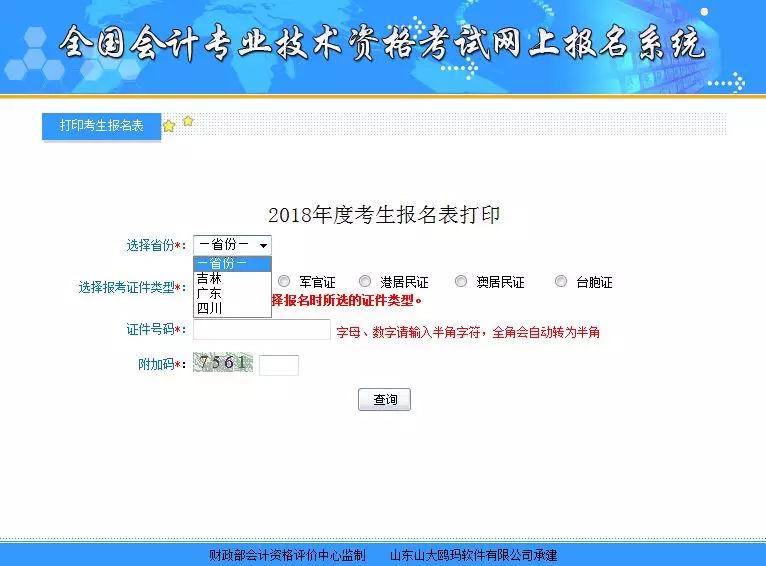 吉林初级会计证书注册时间:吉林省初级会计考试注册方法