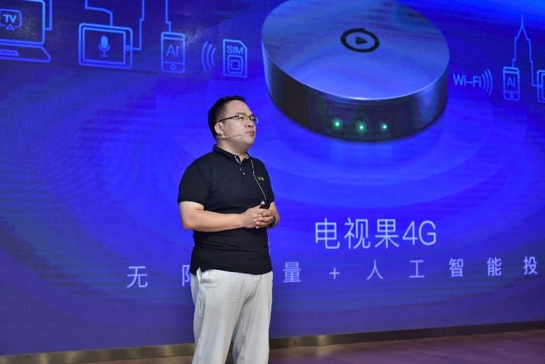 数字生活新体验 爱奇艺发布全球首款4G人工智能投屏智能硬件—电视果4G