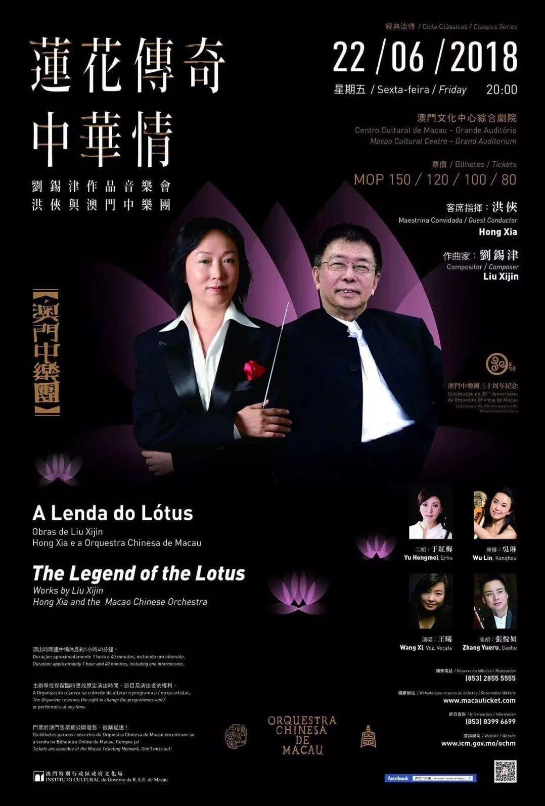 澳门中乐团《莲花传奇中华情》刘锡津作品音乐会将在澳门上演
