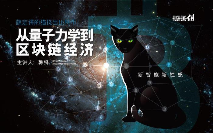 量子力学与区块链:量子财富观