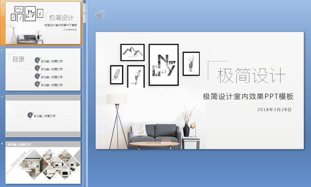【分享】66套ppt室内设计文本丨软硬装方案模板丨可编辑ppt丨886m图片