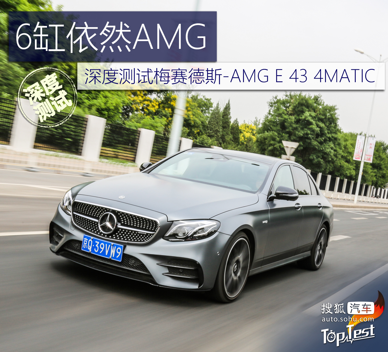 6缸依然AMG 深度测试梅赛德斯-AMG E 43 4MATIC