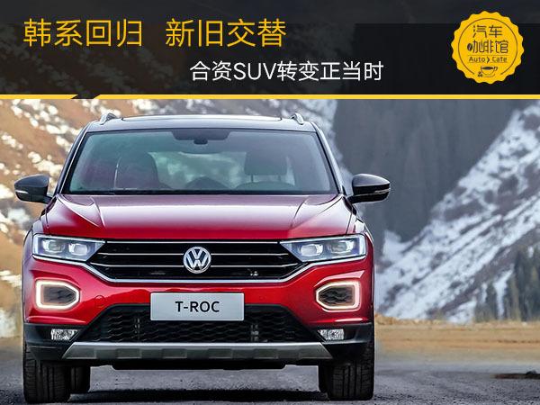 辣评5月合资SUV销量:韩系回归 、新旧交替 合资SUV转变正当时