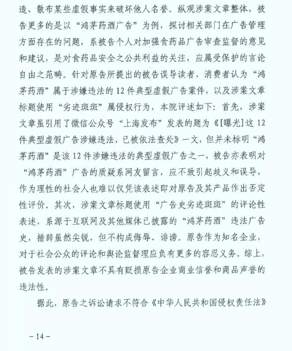 鸿茅药酒起诉律师侵犯名誉权被驳回 法院:应对舆论监督有更多容忍