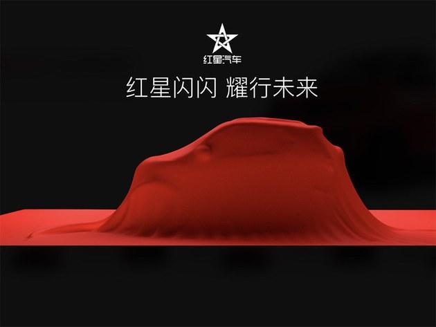 红星汽车战略新车发布会 将于6月30日举行