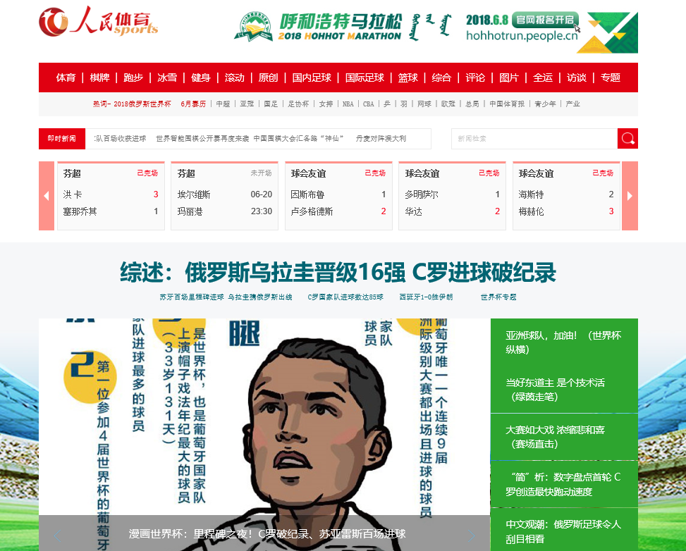 国内媒体秀:C罗85球破纪录 在线购彩屡禁不止