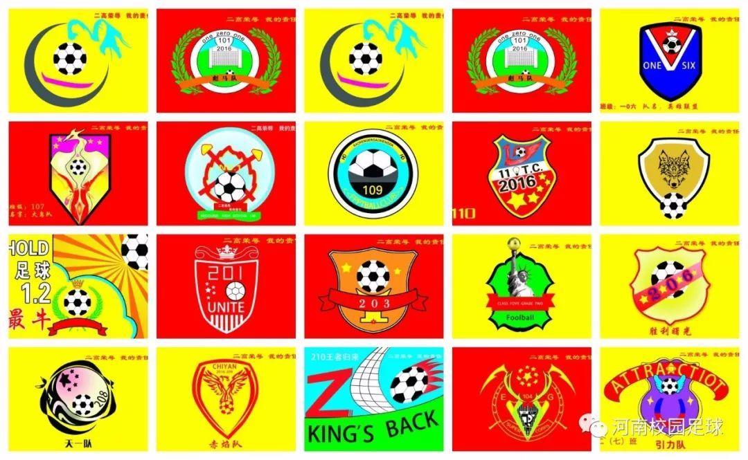 △班级足球队队徽图片