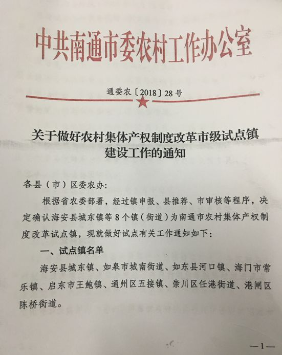 5月31日,通委农〔2018〕28号文件正式确定河口镇作为如东县农村产权
