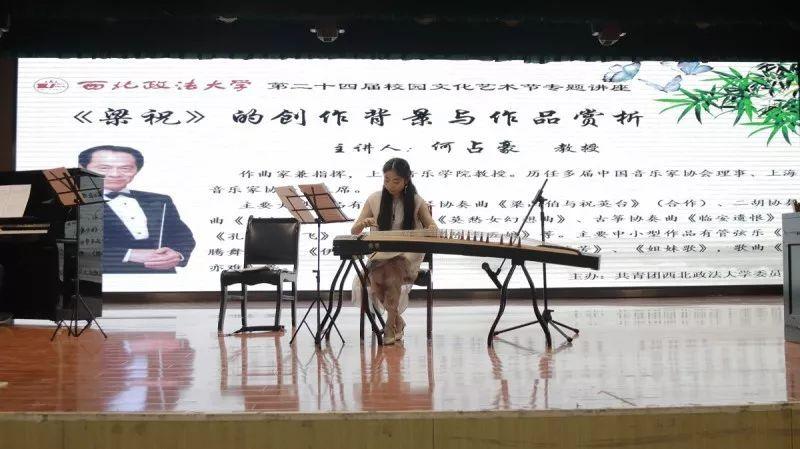 0 3 接着,何教授邀请四位钢琴,小提琴,大提琴以及古筝演奏家现场进行