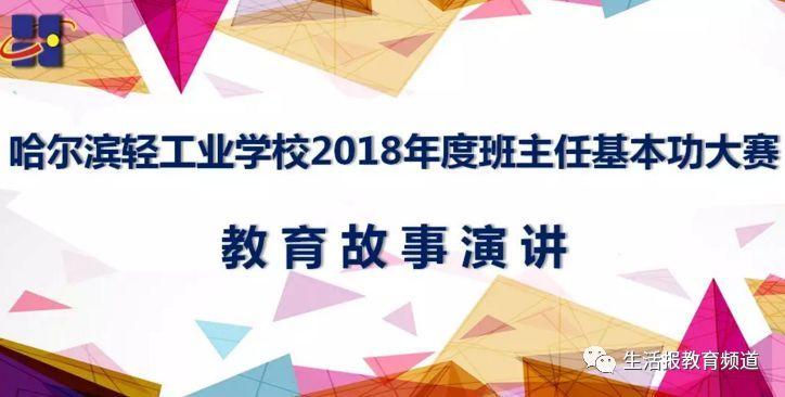 哈尔滨轻工业学校创建文明校园系列活动之三十