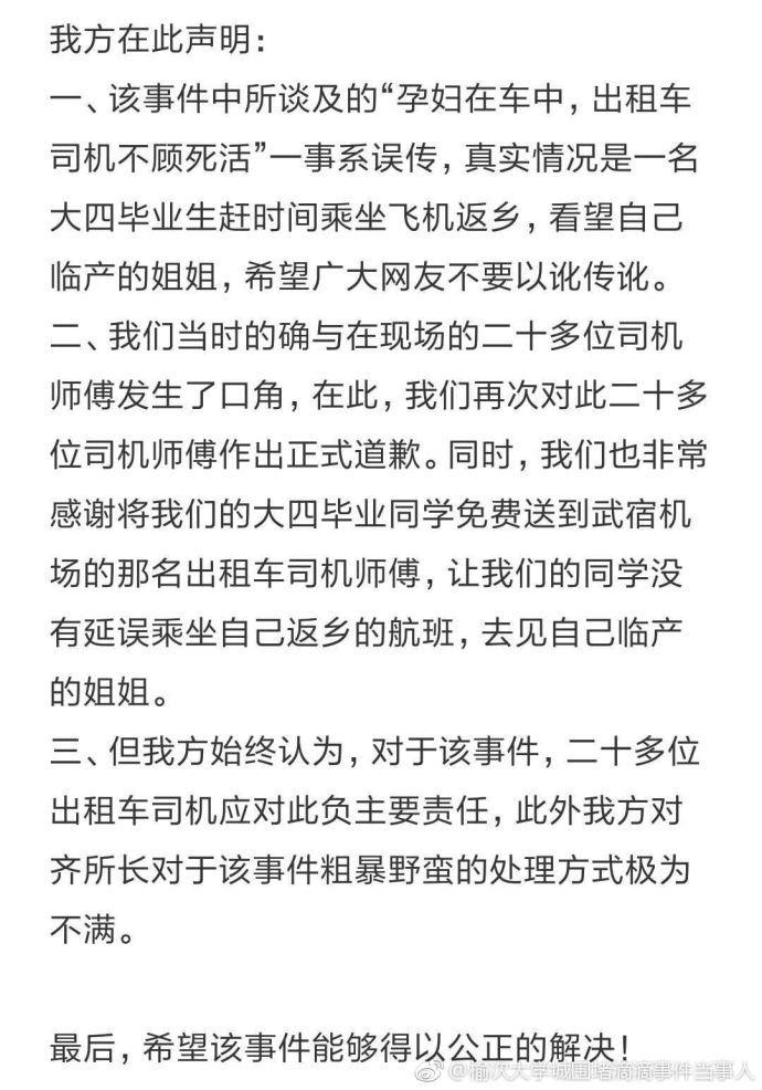 """出租车司机围堵网约车,别让大学生乘客""""背锅"""""""