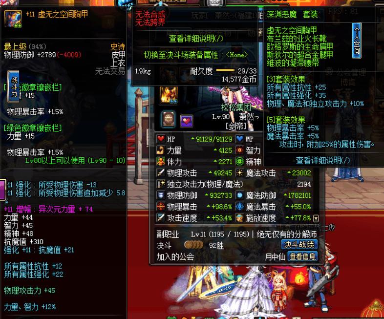 dnf:站街偶遇欧皇剑帝,主副武器都是13超时空地狱拓荒