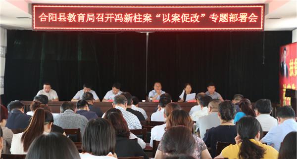 """合阳县教育局""""三个带头""""认真落实冯新柱案""""以案促改""""工作"""