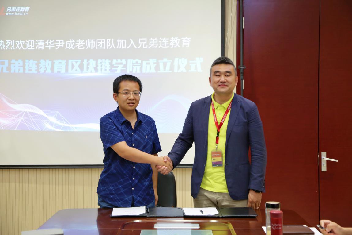 兄弟连教育携手清华尹成团队成立区块链学院 专注区块链技术人才培养