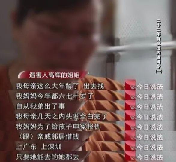 李从兰李雨三杀人案