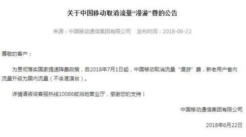 """中国移动:7月1日起取消流量""""漫游""""费"""