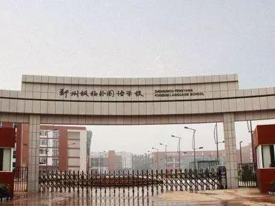 郑州外国语新学生枫杨三名高中坠楼,三楼技术断裂!栏杆多媒体学校教案图片